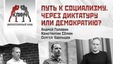 Сергей Удальцов, Константин Семин, Андрей Головин. Новая власть Диктатура или демократия