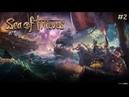 СМЕШНЫЕ МОМЕНТЫ ► Sea of Thieves 2