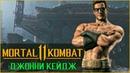 Mortal Kombat 11 Новая Утечка Джонни Кейдж Подтвержден Мортал Комбат 11 Johnny Cage