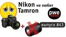 PWE News 43 | Nikon Z отверг Tamron, слухи о Canon 7D Mark III и Fujifilm X-H2