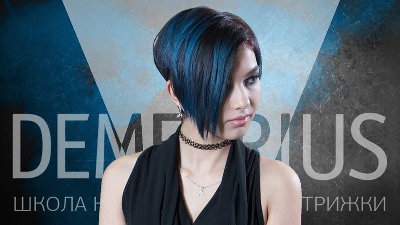 Альтернативное каре, стрижка пикси | Женская стрижка на короткие волосы | DEMETRIUS