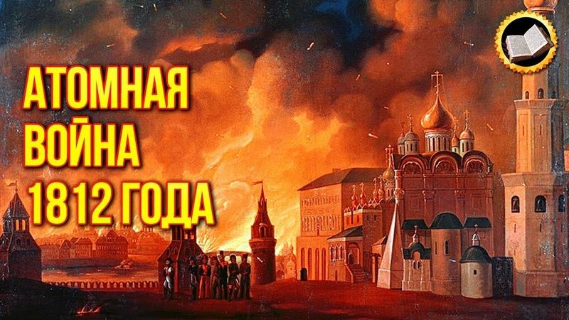 КТО УНИЧТОЖИЛ НАПОЛЕОНА и ТАРТАРИЮ Знайте Правду! Атомная Война 1812 года