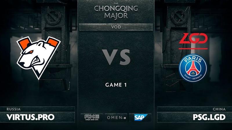 Virtus.pro vs PSG.LGD, Game 1, The Chongqing Major UB Round 2