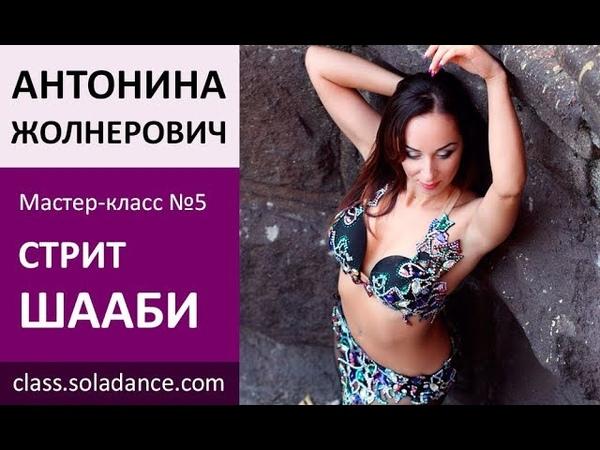  SDC  Антонина Жолнерович он-лайн класс СТРИТ ШААБИ