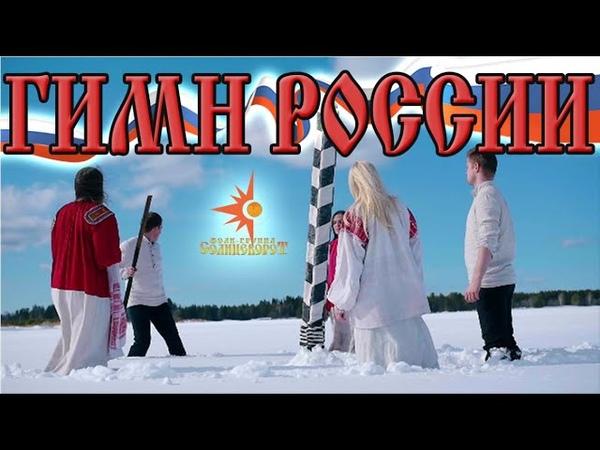 Гимн России / Фолк-группа Солнцеворот/ Премьера клипа / Так Гимн России ещё никто не исполнял!