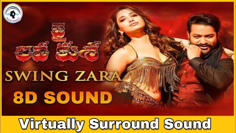 Swing Zara | 8D Audio Song | Jai Lava Kusa | Bass Boosted | Telugu 8D Songs