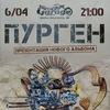 06.04 - ПУРГЕН в Калуге! - Garage Bar