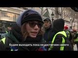 Протесты желтых жилеток в Париже