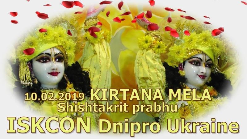 10 02 2019 KIRTANA MELA Shishtakrit pr ISKCON Dnipro Ukraine