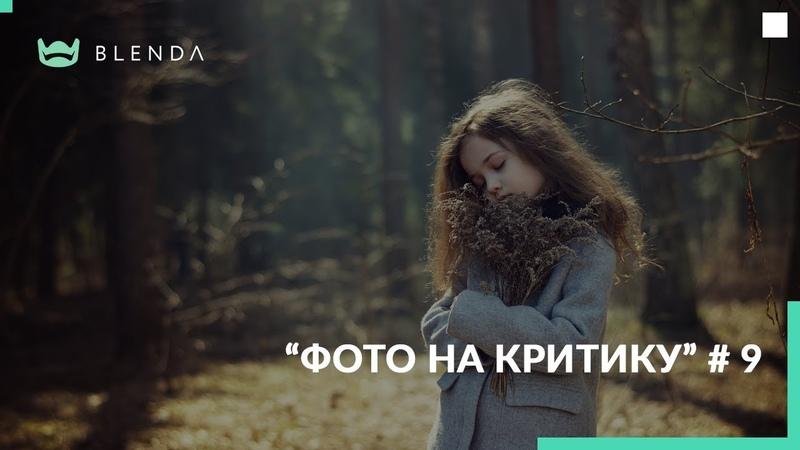 Рубрика Фото на критику. Выпуск 9
