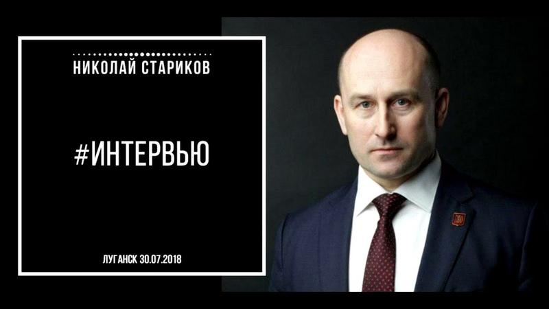 Николай Стариков Я пошел по стопам отца