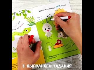 Клевые многоразовые книжки для рисования с маркерами))