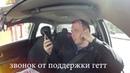 Мы таксисты или курьеры Гетт такси навязывают доставку на экономе БТ 2
