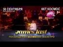 Оркестр Джеймса Ласта ККТ Космос
