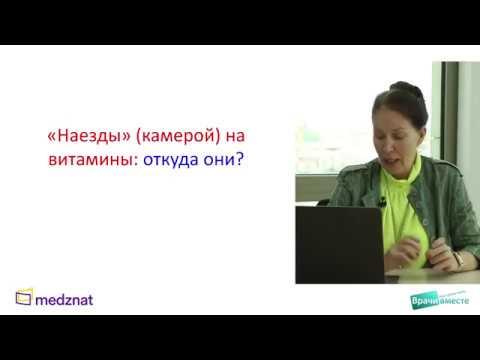 Лекция Витамины и рак Громова О А