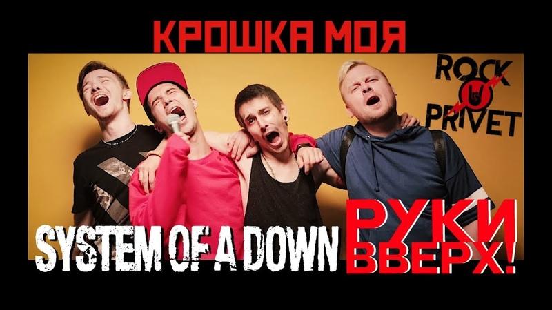 Руки Вверх / System Of A Down - Крошка Моя (Cover by ROCK PRIVET)