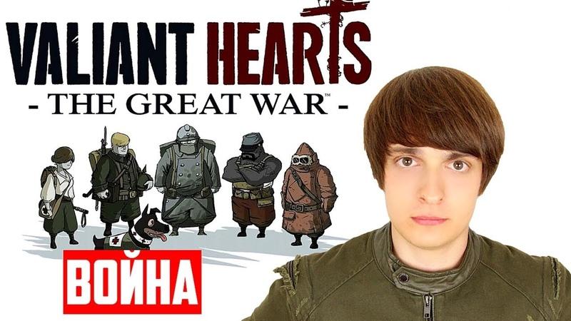 Вальдемарыч - Первая мировая война - Обзор Valiant Hearts: The Great War