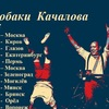 Собаки Качалова - песни из сигарной коробки 2