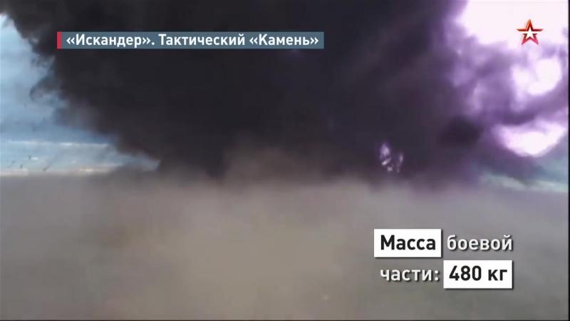 Тактический «Камень»_ комплекс «Искандер» за 60 секунд