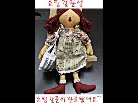 쇼핑걸만들어봐요 멜빵스커트 가방만들기 144 얼굴그리기 무료도안 country doll