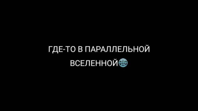 ГДЕ-ТО В ПАРАЛЛЕЛЬНОЙ ВСЕЛЕННОЙ🌐 (DISKO_SM@SH_VINES)