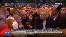 Новости на Россия 24 • Французская лихорадка: над ухом Олланда гремит стрельба, Ле Пен увязла в скандале