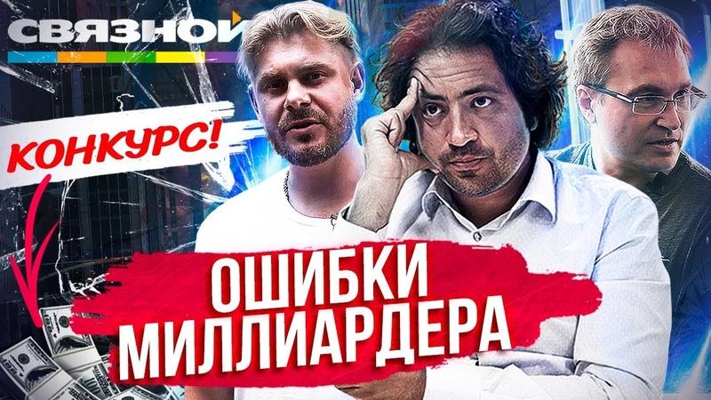 Ошибки миллиардера Максим Ноготков о банкротстве Связного Какие привычки помогают достигать цели