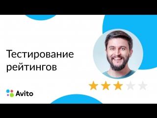 Рейтинги и отзывы на Авито