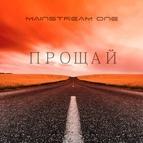 MainstreaM One альбом Прощай