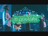 Воскресное служение (16.12.18) l Церковь прославления.Ачинск