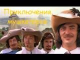 Приключения мушкетёров Видеоклип по кинофильму