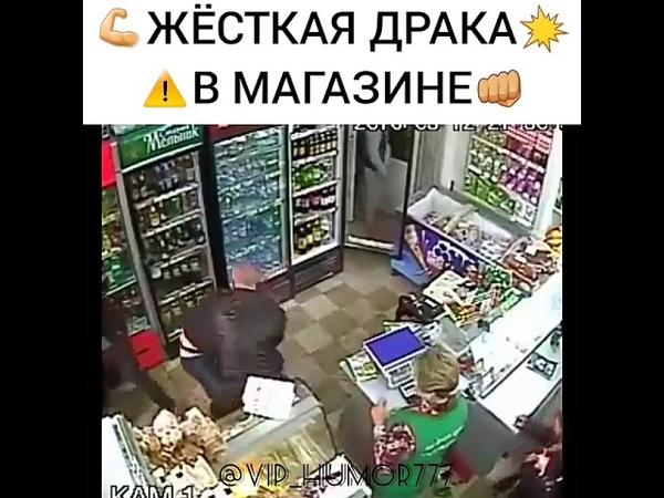 ЖЁСТКАЯ драка в магазине / драка в магазине