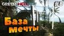 Green Hell ® База мечты 8