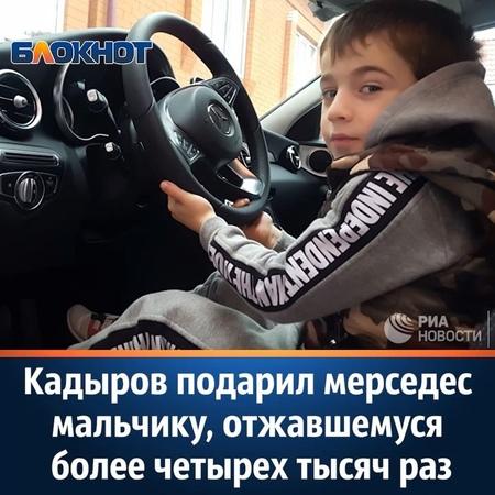 """Блокнот Новости on Instagram: """"блокнот_новости Глава Чечни Рамзан Кадыров подарил белый мерседес пятилетнему мальчику, который отжался более четы..."""