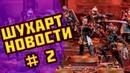 1 Warhammer news: rogue trader, kill team, necromunda все одна херня