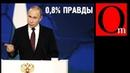 МногоОбещающее обращение Путина к Федеральному собранию 2019