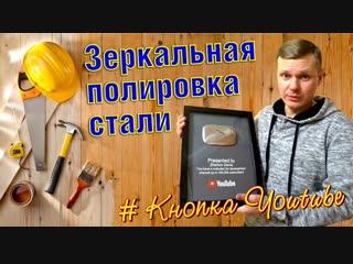 Полировка металла до зеркального блеска на примере изготовления кнопки youtube. мой мативатор!