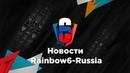 Rainbow Six Siege Сервера в России Year 4 Pass и новые сливы