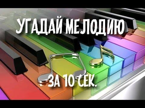 УГАДАЙ МЕЛОДИЮ ЗА 10 СЕКУНД PIANO 7