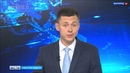 Сюжет о Теплоизоляции Броня Вести События недели телеканал Россия 24