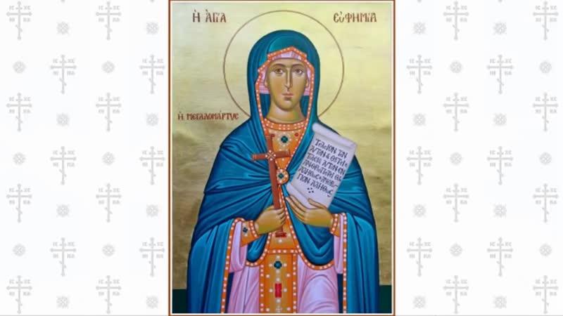 Православный календарь. Суббота, 29 сентября, 2018г. Вмц. Евфимии всехвальной (304)