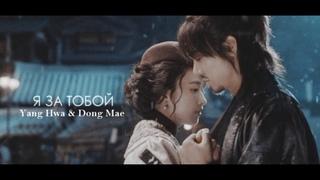 Yang Hwa & Dong Mae || Мистер Саншайн || Я за тобой