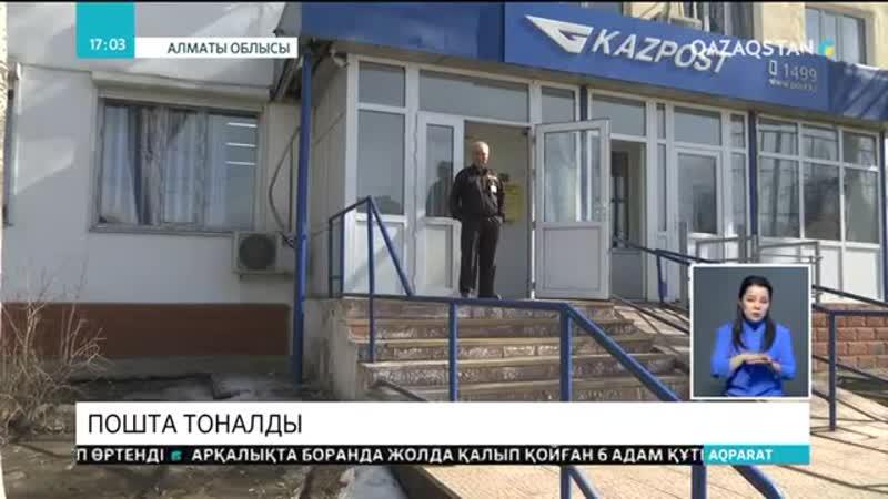 Алматы облысының Жаркент қаласында пошта бөлімшесі тоналды