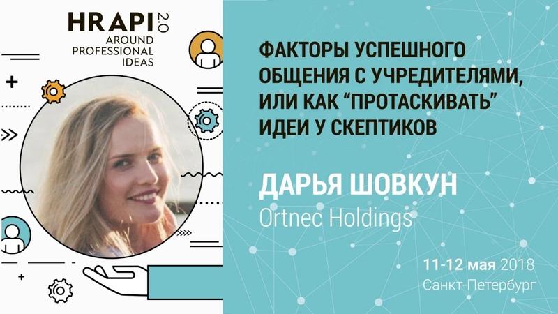 Дарья Шовкун (Ortnec Holdings): Факторы успешного общения с учредителями
