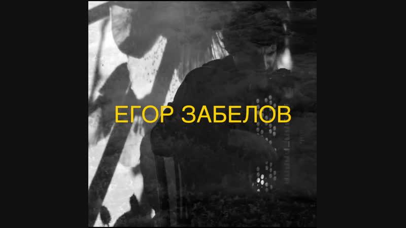 Егор Забелов в Одесской Кирхе