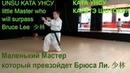 UNSU KATA KARATE little Master who will surpass Bruce Lee 少林