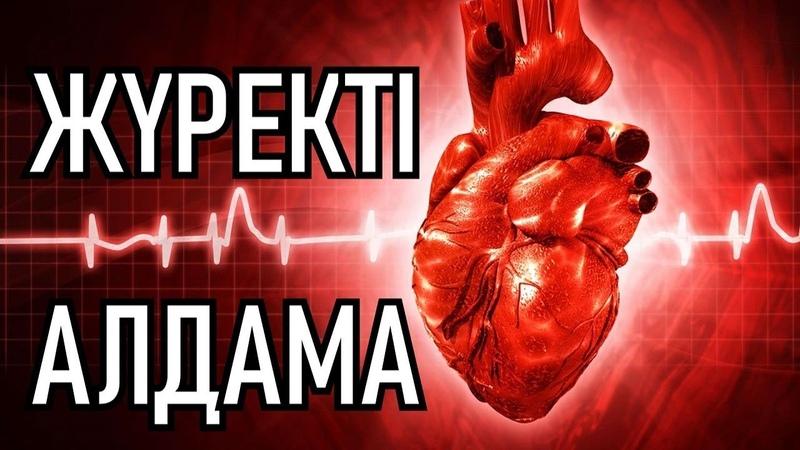 ЖҮРЕКТІ АЛДАМА - Ерсін Әміре