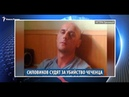 Суд над убийцами чеченца, ингуши против МТС и обедневший Электроцинк