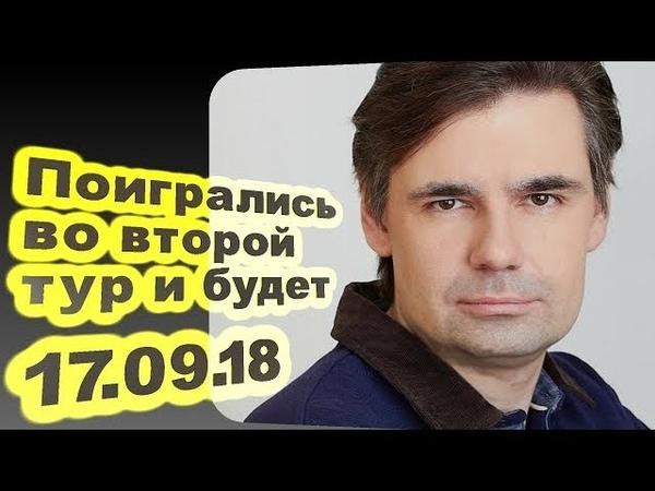Антон Орех - Поигрались во второй тур и будет... 17.09.18 Персонально Ваш