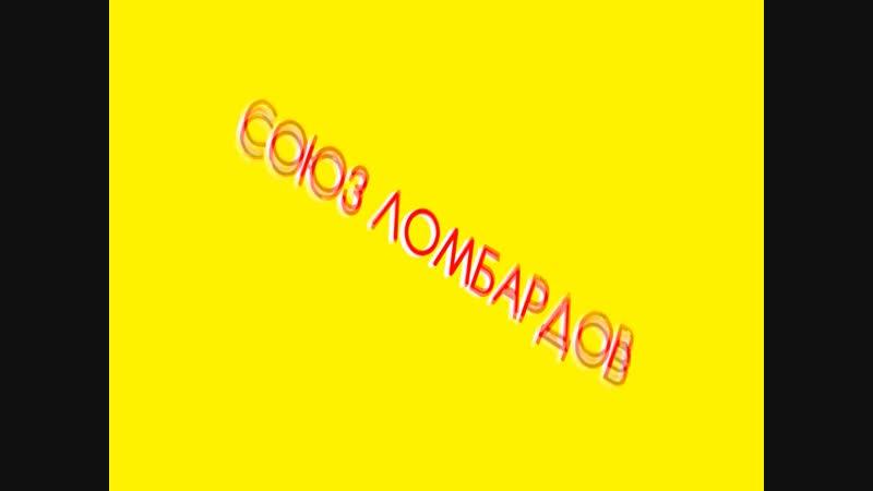 «Союз Ломбардов Острогожск - победители розыгрыша День ломбардов - день удачи и подарков»
